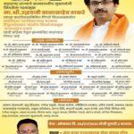 महाराष्ट्र राज्याचे सन्माननीय मूख्यमंञी उद्धवजी बाळासाहेब ठाकरे यांच्या वाढदिवसानिमित्त पिंपरी विधानसभेतील नवनियुक्त पदाधिकार्यांचा सन्मान सोहळा